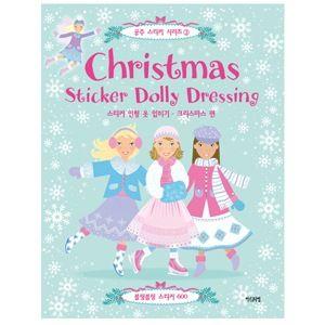 공주 스티커 시리즈 3 -스티커 인형 옷 입히기 – 크리스마스 편