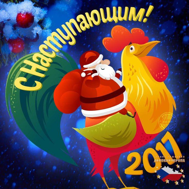 Готовую открытку, с новым годом открытки 2017 год петуха