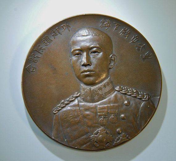 Taisho Period  Japanese Bronze Commemorative Medallion  by DLDowns, $119.00