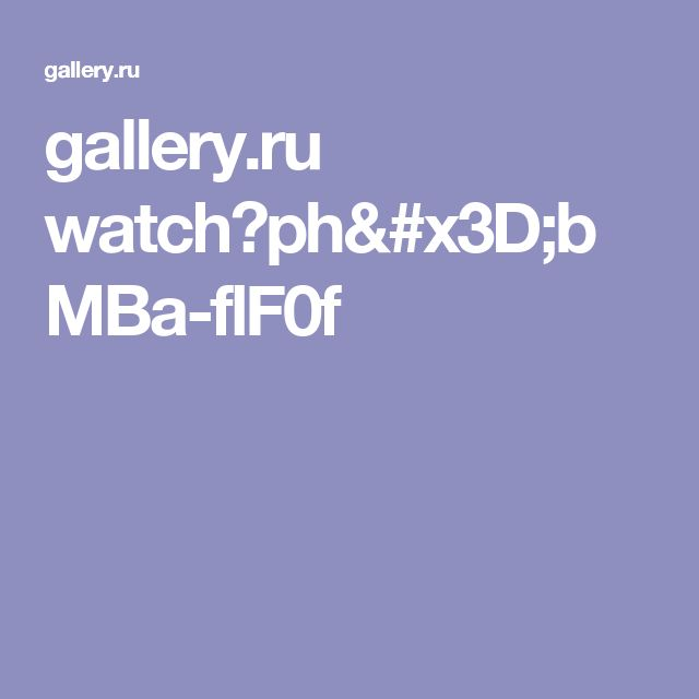 gallery.ru watch?ph=bMBa-flF0f