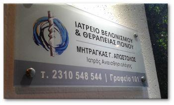 Ιατρείο Βελονισμού & Διαχείρισης Πόνου  | Θεσσαλονίκη - Μητράγκας Α.