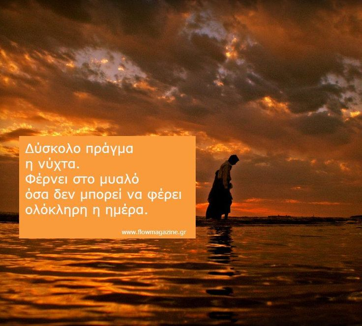 1000 images about quotes in greek sofa logia on for Sofa quotes