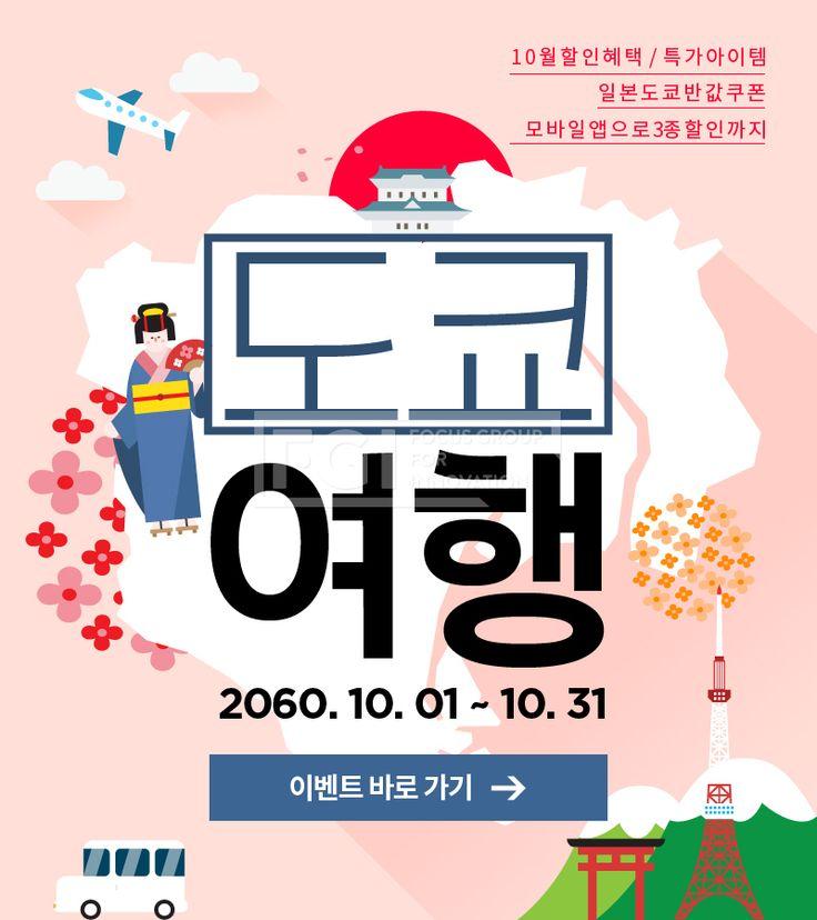 ET077, 프리진, 웹디자인, 에프지아이, 이벤트, 이벤트템플릿, 팝업, 쇼핑몰, 여행, 기획전, 해외, 일본, 도쿄, 할인, 특가, 아이템, 일러스트, 산, 자동차, 나라, 세계, 비행기, 일본인, 이벤트 팝업, webdesign, template, webtemplate, event template #유토이미지 #프리진 #utoimage #freegine 20095344