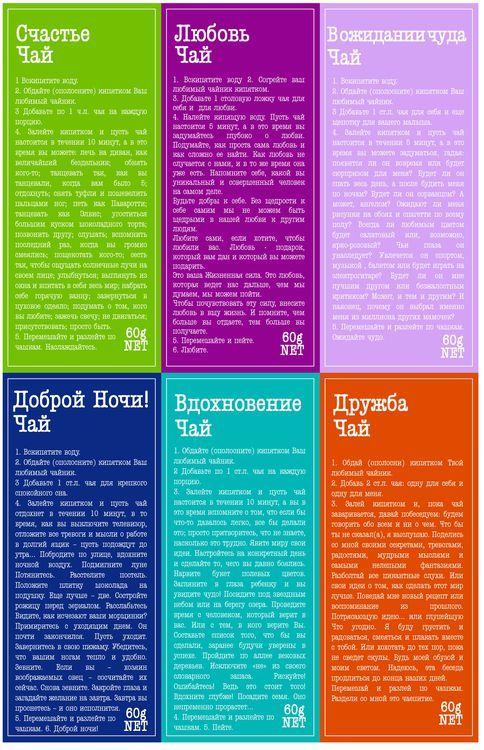Этикетки на подарочный чай : 12 сообщений : Свадебный форум на Невеста.info