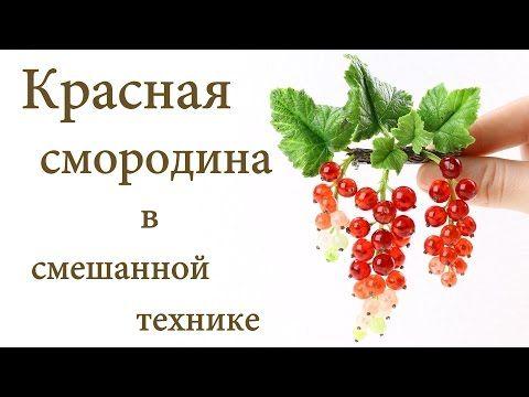 Красная смородина в смешанной технике Создаем брошь из эпоксидной смолы и холодного фарфора - YouTube