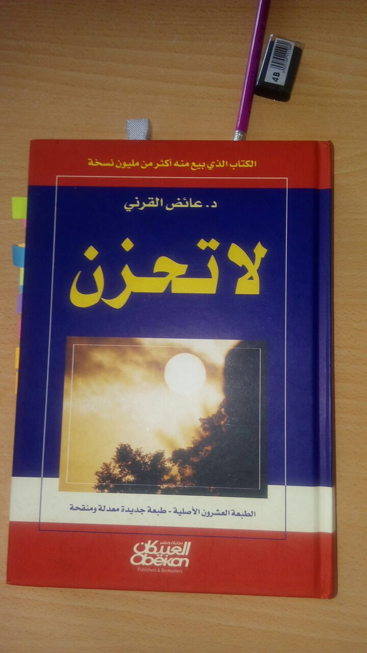 Pin By Better M On Books To Read كتب للقراءة Convenience Store Products Packing Convenience