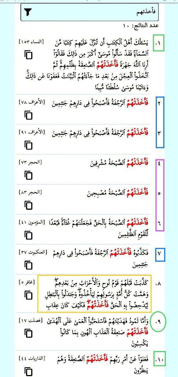 فأخذتهم تسع مرات في القرآن ثلاث مرات فأخذتهم الرجفة ثلاث مرات فأخذتهم الصيحة مرتان فأخذتهم الصاعقة ووحيدة فأخذتهم صاعقة العذاب الهو Quran