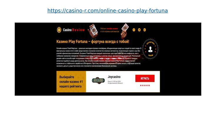 онлайн казино джой сорвать куш