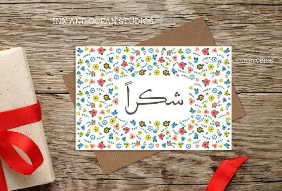 Pack of 5 - Shukran (Thank You In Arabic) Notes