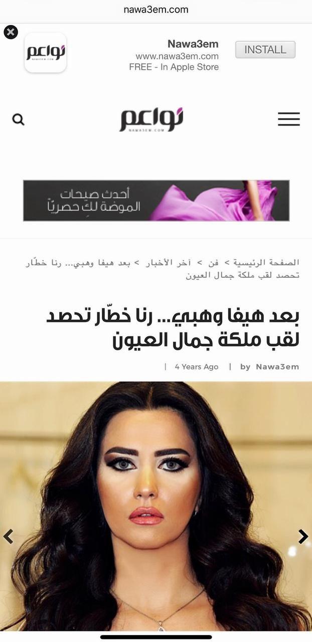 صاحبة أجمل عيون Arab Beauty Beauty Beauty Pageant