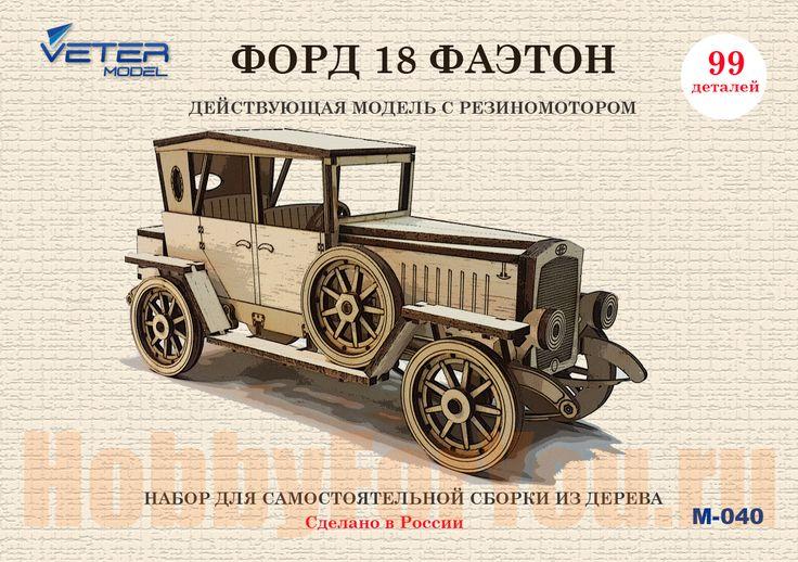 """Конструктор для сборки модели  """"ФОРД 18 ФАЭТОН"""" с резиномотором (Veter model)"""