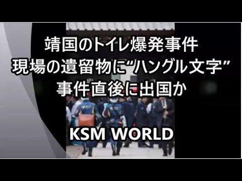 "【KSM】靖国のトイレ爆発事件 現場の遺留物に""ハングル文字""事件直後に出国か"