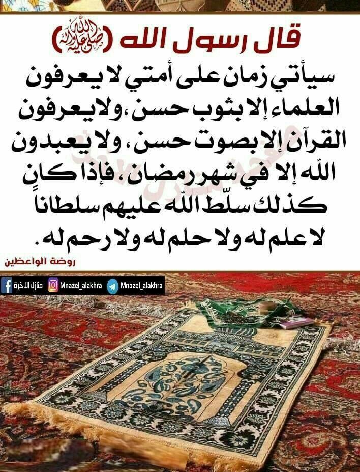كما حالنا اليوم الله يرحمنا برحمته Islamic Quotes Quran Islam Beliefs Islamic Phrases