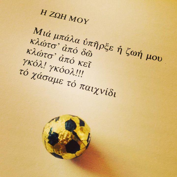 Kostas Tachtsis // greek quotes