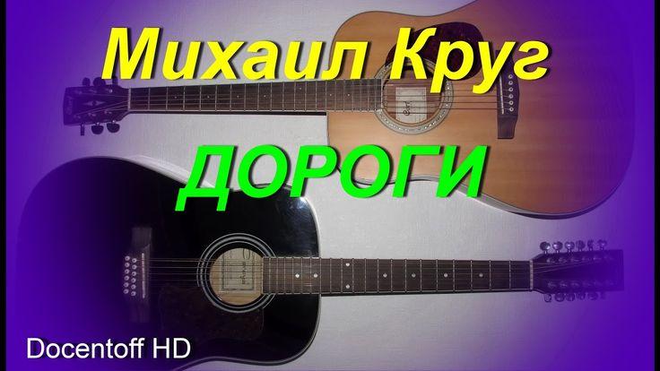 Михаил Круг - Дороги (Docentoff HD)