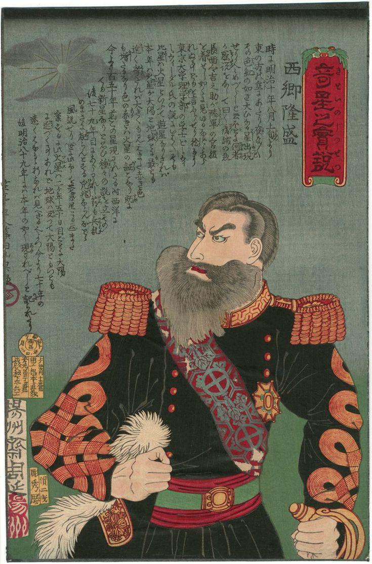 Portrait of Saigo Takamori - 周延 Chikanobu 『奇星之実説 西郷隆盛』 大判錦絵 明治10年(1877) 縦36.3cm×横23.8cm