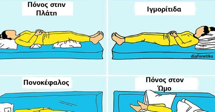 Η στάση του ύπνου επηρεάζει σημαντικάστην υγεία μας. Γι' αυτό για να βελτιώσουμε την κατάστασήτης πρέπει να αλλάξουμε τον τρόπο