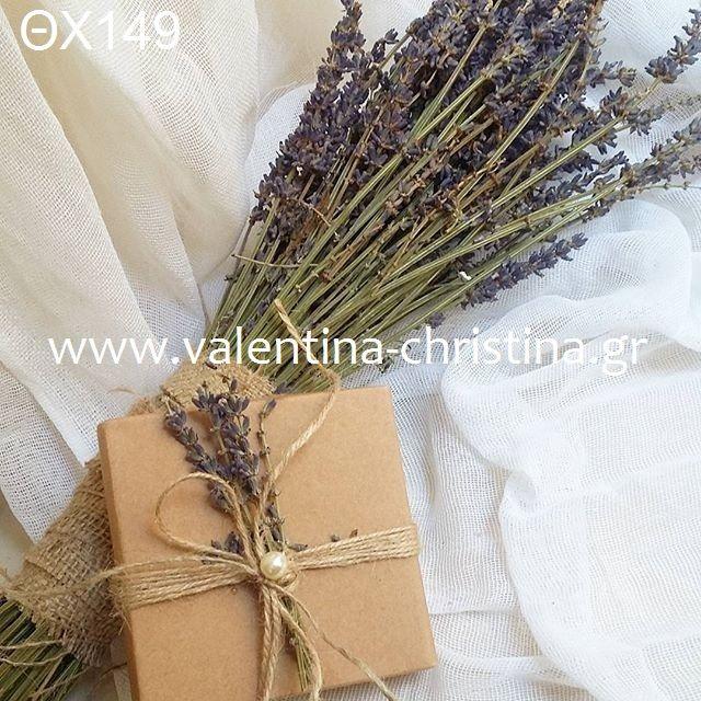 Μπομπονιέρα γάμου κουτάκι με λεβάντα