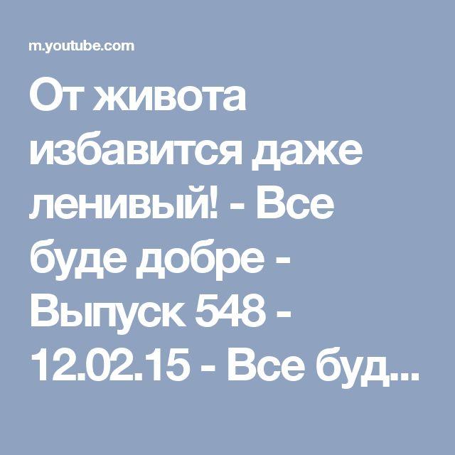 От живота избавится даже ленивый! - Все буде добре - Выпуск 548 - 12.02.15 - Все будет хорошо - YouTube