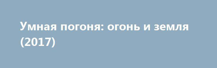 Умная погоня: огонь и земля (2017) http://kinofak.net/publ/boeviki/umnaja_pogonja_ogon_i_zemlja_2017/3-1-0-4935  Из Шанхая тайно вывозится антиквариат большой ценности. Нанимается специальный агент, обеспечивающий доставку и сохранность груза. Тем временем влиятельные люди, охотящиеся за сокровищами, пронюхивают время, а также путь транспортировки, вследствие чего на конвоиров нападают. Налетчики отбирают груз, убивая сопровождающих. Живым остается лишь нанятый агент, случайно вышедший…