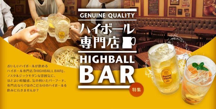 ハイボール専門店・「HIGHBALL BAR」特集 おいしいハイボールが飲めるハイボール専門店「HIGHBALL BAR」 ノスタルジックモダンな雰囲気に、 ほどよい喧騒感、気の利いたバーフード、 専門店ならではのこだわりのハイボールを飲みに行きませんか?