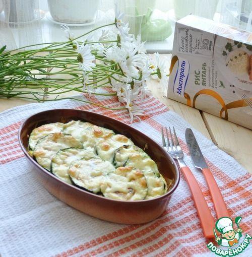"""Запеканка из риса и цуккини """"Для Елизаветы"""" - кулинарный рецепт"""