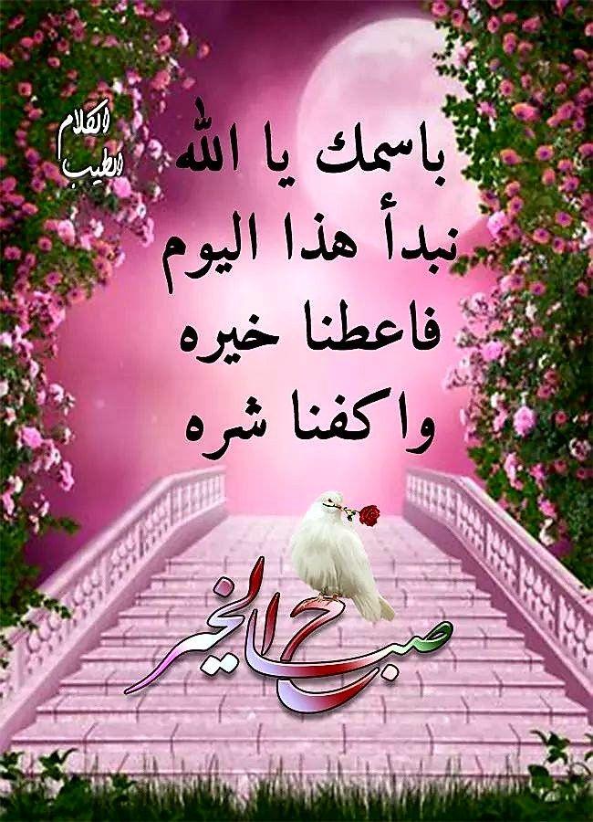 صباح الخيرات Good Morning Arabic Beautiful Names Of Allah Book Photography