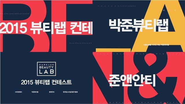 Parkjun beauty lab / 2015 박준뷰티랩 제 1회 컨테스트 오프닝 영상  Edit / Ahn Ji Hye Program / After Effects CC