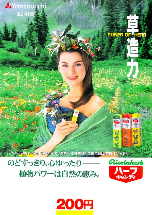 #herbs #Ricola #drops #oldadverts #advertising #retro