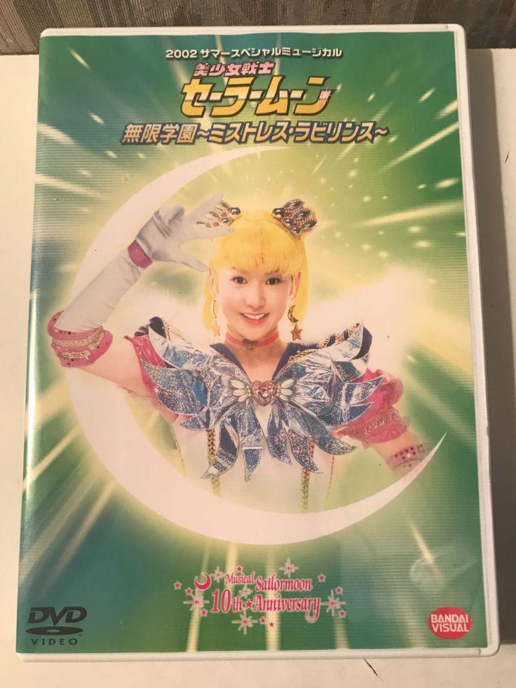 Sailor Moon Musical Seramyu 2002 Mugen Gakuen Mistress Labyrinth AUTOGRAPHED DVD