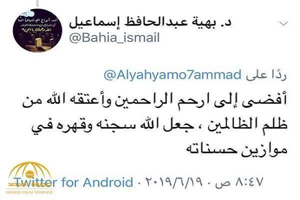 أول تعليق من جامعة حائل بشأن فصل أكاديمية مصرية متعاطفة مع الإخوان Arabic Calligraphy