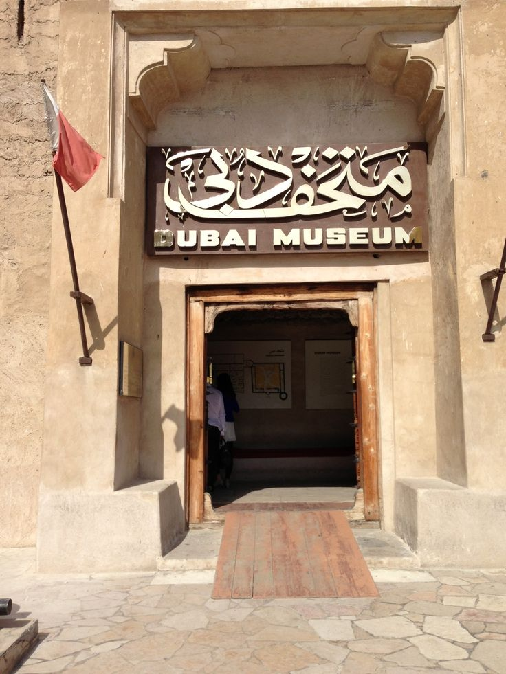 For those fascinated by the history and culture of Dubai, and wish to discover more, there is hardly a better place than the Dubai Museum. It is housed in the Al Fahidi Fort of the Bur Dubai area and is the city's flagship museum. Built in 1799, it remains to this day, the oldest existing building of Dubai. http://www.guiddoo.com/
