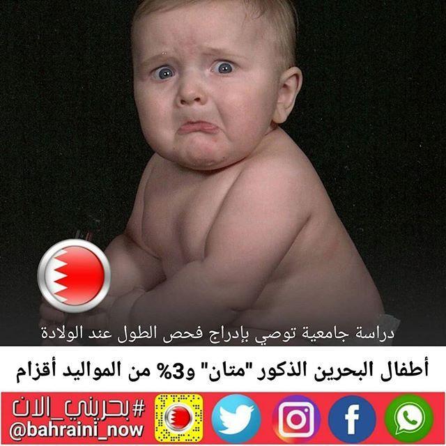 أطفال البحرين الذكور متان و3 من المواليد أقزام دراسة جامعية توصي بإدراج فحص الطول عند الولادة أوصت دراسة أقيمت في Incoming Call Screenshot Incoming Call