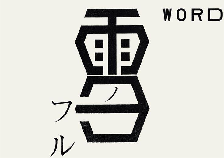 JAGDA:The 5th Yusaku Kamekura Design Award Masayoshi Nakajo