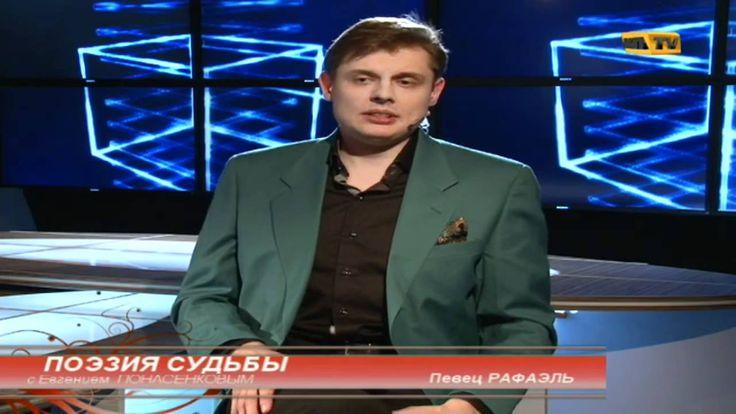 Певец Рафаэль - док. фильм Е. Понасенкова