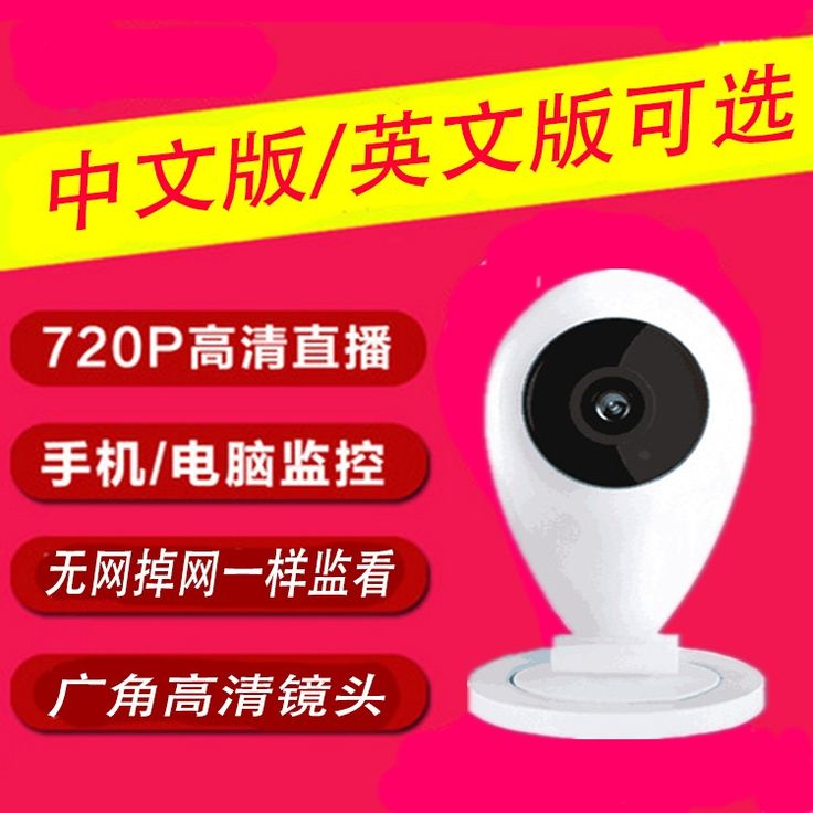 (48.60$)  Buy here - http://ai1pk.worlditems.win/all/product.php?id=32680860241 - Wireless surveillance camera WiFi smart home network HD remote night vision camera home