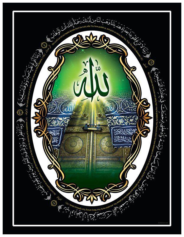 Islamic Magnet with 4 popular Quranic Duas