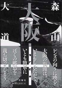森山大道、『大阪+』