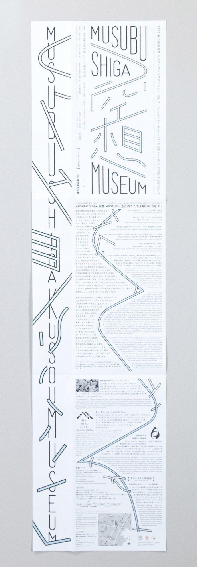空想博物館 DM 設計 | MyDesy 淘靈感