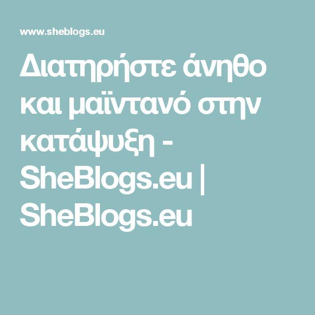 Διατηρήστε άνηθο και μαϊντανό στην κατάψυξη - SheBlogs.eu | SheBlogs.eu