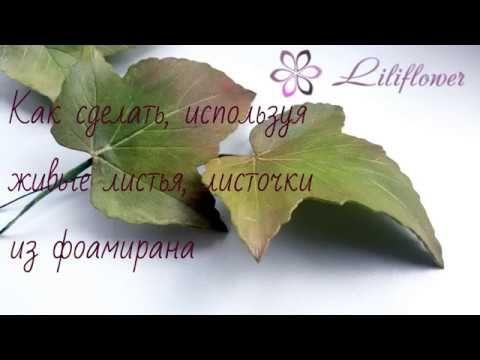 Как сделать листья из фоамирана,  используя живые