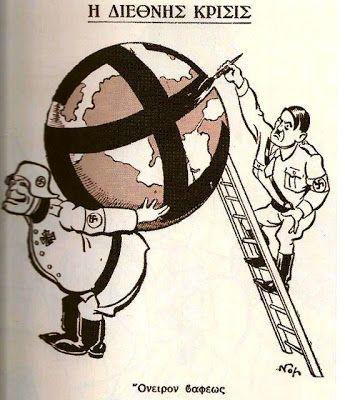 Το Αφηρημένο Blog: H Ελληνική Γελοιογραφία του έπους του 1940