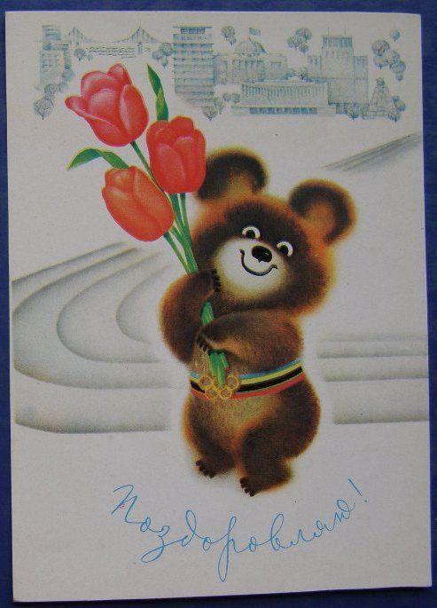 1979 SOVIET Ukrainian POSTCARD OLYMPIC BEAR MISHA Veresyuk NOT frequent! ol 01b