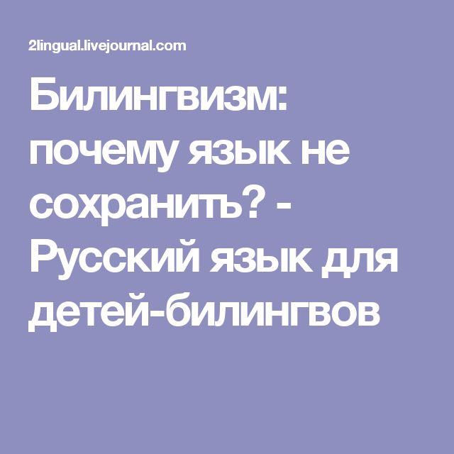 Билингвизм: почему язык не сохранить? - Русский язык для детей-билингвов