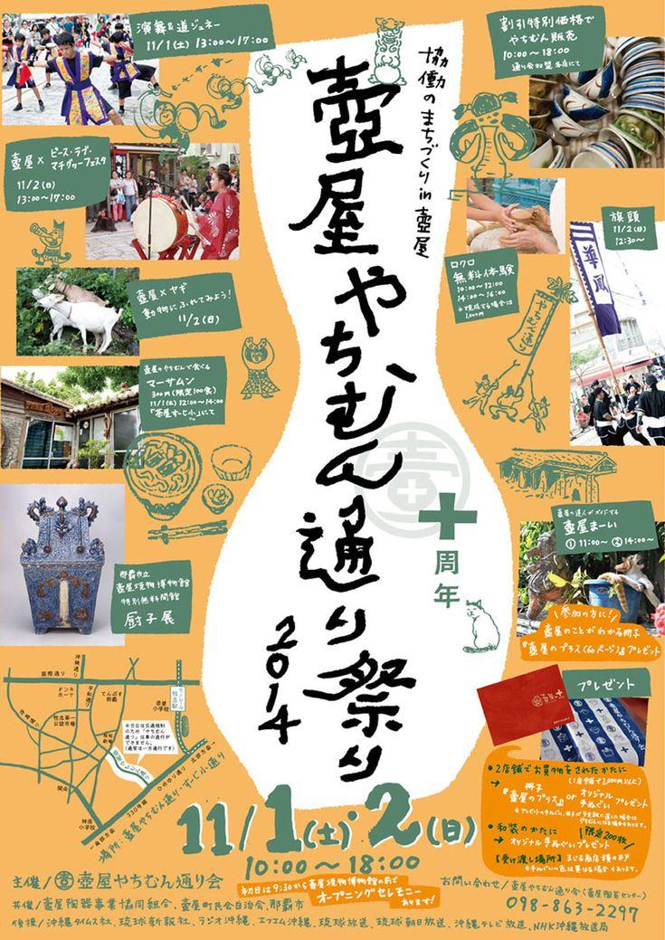 壺屋やちむん通り祭り2014 ポスター Okinawa Pottery Street Festival 2014 Poster