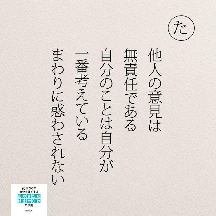 他人の意見は無責任である | 女性のホンネ川柳 オフィシャルブログ「キミのままでいい」Powered by Ameba