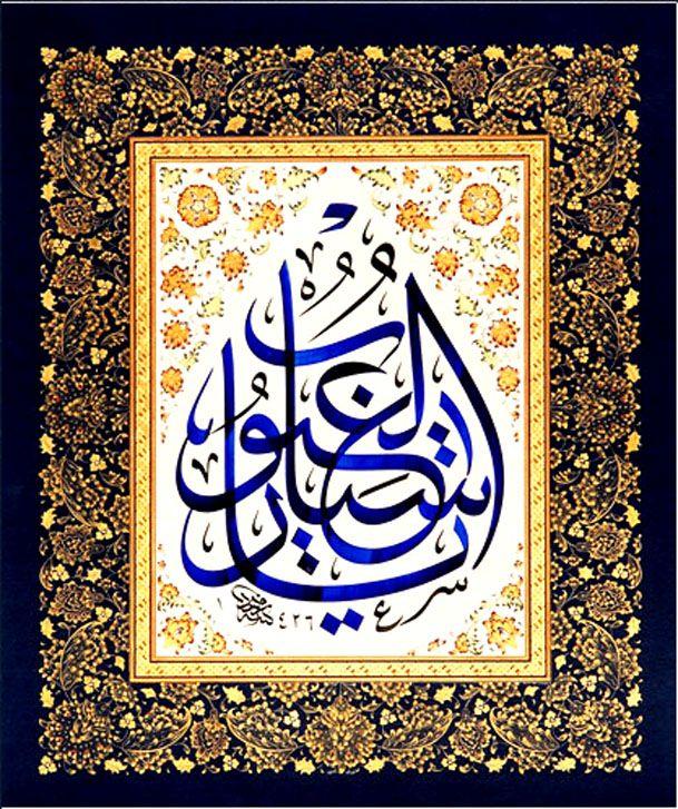 يا ستار العيوب  #الخط_العربي #arabic_calligraphy