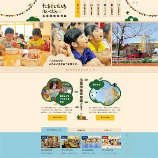 社会福祉法人 育珠会 玉里団地保育園 ホームページ