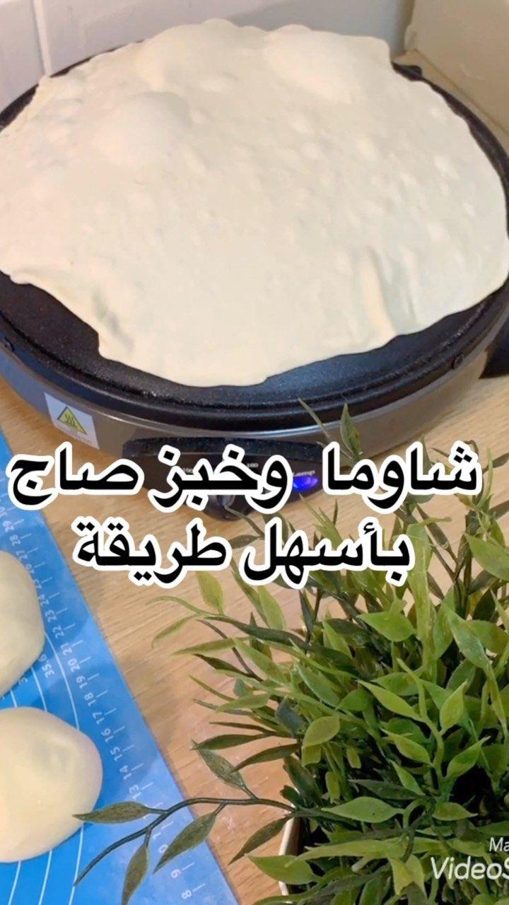 1 832 Likes 50 Comments Maysa Mohamed Chef Maysa On Instagram شاورما بخبز الصاج المكونات ١م ك حليب بودرة ١م ك سكر ١م ك نشا رش Lunch Box Lunch