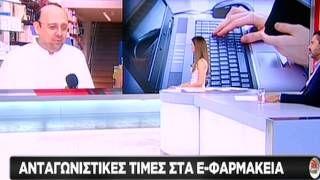 Αφιέρωμα του ΣΚΑΙ στα ηλεκτρονικά φαρμακεία και στο e-shop farmakeioaggelidis.gr το οποίο δημιουργήσαμε πρόσφατα  http://www.dreamweaver.gr/kataskeyh-hlektronikou-farmakeioy.php